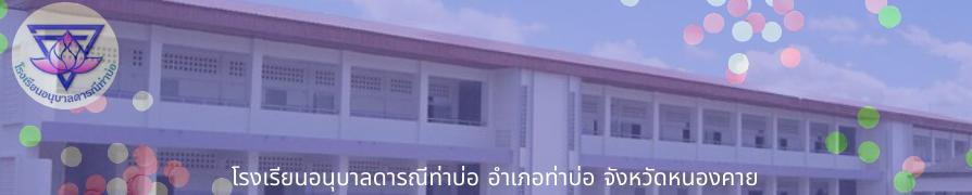 www.daraneethabo.ac.th